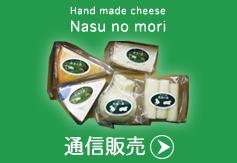 チーズ工房那須の森通信販売